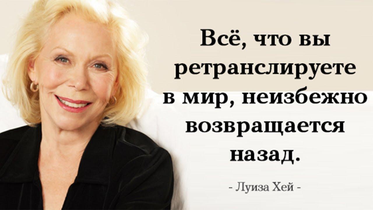 Луиза хэй